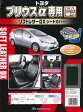 ショッピングシートカバー トヨタ プリウスα(ZVW41W)5人乗り専用 ソフトレザーDXシートカバー フルセット(ブラック) W5-4