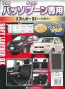トヨタ パッソ/ダイハツ ブーン(2010.2〜2012.5)専用 ソフトレザーDXシートカバー フルセット(ブラウン) M5-12