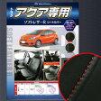 ショッピングシートカバー トヨタ アクア(NHP10)専用 ソフトレザーRシートカバー フルセット(ブラック/レッドステッチ) M5-15