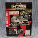 【特別価格!】ホンダ ライフ ソフトレザーDX ベンチシート フルセット(ブラック) M4-15