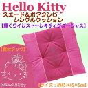 ハローキティ シングルクッション 『キティクリスタル』 1枚 カラー:ピンク(約45×45×5cm)