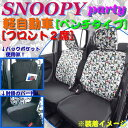 【Snoopy】スヌーピーパーティ 軽自動車ベンチシート汎用シートカバー 前席セット