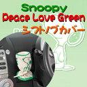 【Snoopy】スヌーピーラブ シフトノブカバー