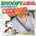 【Snoopy】シートベルトパッド 『フライングスヌーピー』グレー ウレタン使用で体圧分散!