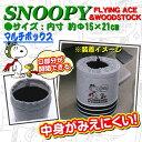 【Snoopy】マルチボックス 『フライングスヌーピー』グレー (約Φ15×21cm) ゴミ箱や小物入れに!