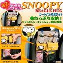 【Snoopy】シートバックポケット 『ビーグルハグスヌーピー』イエロー