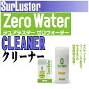 200 ml of sure raster zero water coating &amp; cleaner S-84