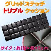 レザー調キルティングデザイン トリプルクッション 『グリッドステッチ』ブラックレザー/レッドステッチ (約130×45cm)