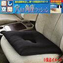 低反発ウレタン穴あきシングルクッション 『癒し空間』カラー:ブラック (約43×43cm)