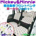 ミッキー&ミニー 軽自動車ベンチシート用シートカバー『MMポップ』 1台分セット (ブラック)