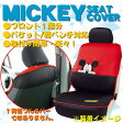 バケットタイプ&軽ベンチシート汎用シートカバー 『ミッキーフェイス』前席1枚 ブラック