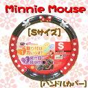 【Minnie Mouse】ラブリーミニー ハンドルカバー Sサイズ(36.5〜37.9cm)
