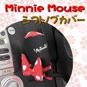 【Minnie Mouse】ラブリーミニー シフトノブカバー