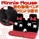 【Minnie Mouse】ラブリーミニー 軽自動車ベンチシートカバー 前席2枚入り
