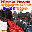 ショッピングミニー 【特別価格!】【Minnie Mouse】ラブリーミニー 軽自動車ベンチシートカバー 1台分セット (M4-Fベンチフルセット)