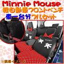 【特別価格!】【Minnie Mouse】ラブリーミニー 軽自動車ベンチシートカバー 1台分セット (M4-Fベンチフルセット)