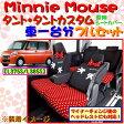 ショッピングミニー 【特別価格!】【Minnie Mouse】ラブリーミニー ダイハツ タント・タントカスタム(L375S/L385)専用シートカバー 1台分セット M4-24N