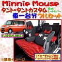 【特別価格!】【Minnie Mouse】ラブリーミニー ダイハツ タント・タントカスタム (H19年12月〜H25年9月/L375S・L385)専用シートカバー 1台分セット M4-24N