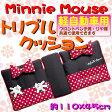 【Minnie Mouse】ラブリーミニー リボン付きトリプルクッション(約110×45cm)