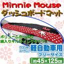 【Minnie Mouse】ラブリーミニー 軽自動車用ダッシュボードマット (フリーサイズ) キルティングタイプ