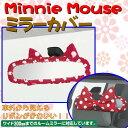 【Minnie Mouse】ラブリーミニー ミラーカバー(大きなリボン付き♪)