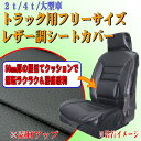 2t・4t・大型トラックなどに! 腰当てクッション付き 汎用ソフトレザーシートカバー 運転席用1枚入り(ブラック)*