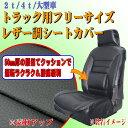 2t・4t・大型トラックなどに! 腰当てクッション付き 汎用ソフトレザーシートカバー 運転席用1枚入り(ブラック)