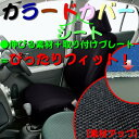 One piece of general-purpose seat cover &quot;colored races cover&quot; black front seat (pail type)