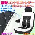 ショッピングシートカバー ソフトレザーシートカバー 『ブリリアント』カラー:ブラック&ホワイト バケットタイプ(前1席分)肘掛けカバー付