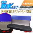 カーケットタイプ防水シートカバー 『防水バイカラー』 後席用1枚(ブルー・グレー・ブラック)約125×100cm