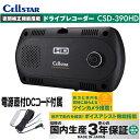 【送料無料!】セルスター ハイビジョン録画・ツインカメラ搭載ドライブレコーダー 『CSD-390HD』 電源直付DCコード付き!*