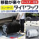 伸縮スライド式タイヤラック (キャスター付き・タイヤカバー付...