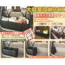 車内の便利収納ボックス 『ユーティリティ』(約30×90×30cm最大)