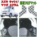 スズキ キャリイ・マツダ スクラム(DA63T)専用フロアマット(運転席・助手席セット)ライトガード