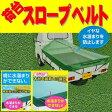 軽トラック用品 荷台スロープベルト ブラック ※幌の水溜まり防止!