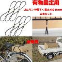軽トラック用品 荷物固定用ゴムリング 7mm×400mm 6本セット