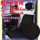 I waterproof a seat cover &quot;driving seat&quot; for light trucks (entering two pieces, black) and type it