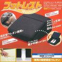 フットレストボックス ブラック(メッシュ生地・低反発ウレタン仕様)約15×32×34cm シューズボックスとしてもお使い頂けます♪