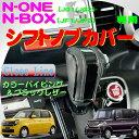 ホンダ N-BOX・N-BOXカスタム(JF1・JF2)/N-ONE(JG1・JG2)専用 シフトノブカバー 『グロスライン』 (ブラックレザー/ブラックエナメル)