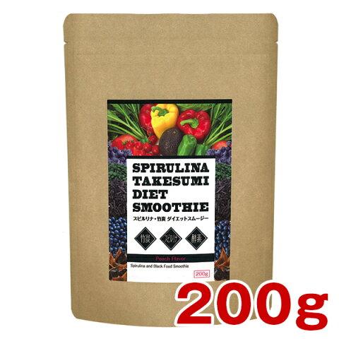炭 ダイエット スピルリナ・竹炭ダイエットスムージー200g 約10食分置き換え 食物繊維
