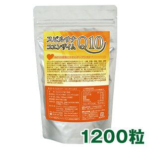 スピルリナ・コエンザイムQ10 1200粒 約30日分アスリ