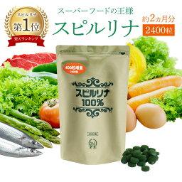 スピルリナ100% 2400粒 約2ヶ月分 マルチビタミン マルチミネラル スーパーフード ダイエット サプリメント アミノ酸 ホールフード 野菜不足 偏食 健康食品