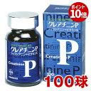 クレアチニンP 100球 約25日分 健康食品