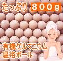 ショッピングブレス 有機ゲルマニウムボール 800g。エステ などの 専門店 向けに開発した 岩盤浴 鉱石 たっぷり! ゲルマニウム温浴 でポカポカ♪ 【レビューを書いて次回送料無料】冷え対策 ゲルマニウムブレスレットにも使用