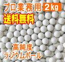 ショッピング業務用 ラジウムボール(高純度タイプ)2kg。温泉 施設 や 岩盤浴 施設向けに開発した高純度タイプの プロ業務用。お風呂の 入浴剤。レビューを書くと次回送料無料。