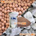 有機 ゲルマニウムボール と ゲルマニウム鉱石、ヒマラヤ岩塩...