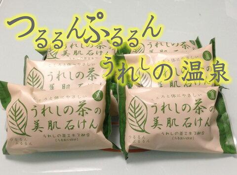 ★日本三大美肌の湯★つるるんぷるるん嬉野温泉♪うれしの茶の美肌石けん6個セット