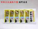 嬉野温泉 日本三大美肌の湯 日本の名湯 嬉野 2パックセット バスクリン