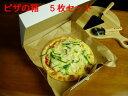 『おいしそ〜』と言わせるピザの箱 5枚セット 手作りピザをおすそ分け 気分はピザデリバリー【RCP】
