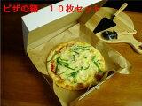 『おいしそ〜』と言わせるピザの箱 10枚セット 手作りピザをおすそ分け 気分はピザデリバリー【RCP】